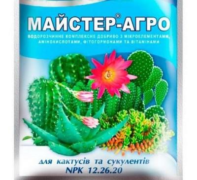 Мастер-Агро для кактусов и суккулентов (NPK 12/26/20) 25г