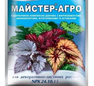 Мастер-Агро для декоративно-лиственных (NPK 24/10/15) 25г